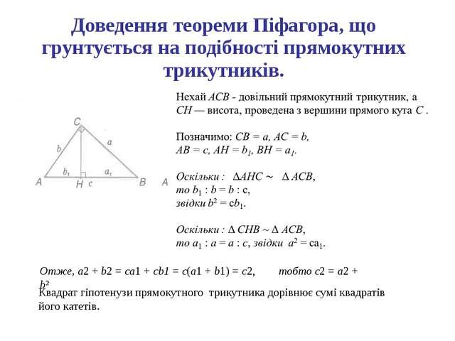 Доведення теореми Піфагора, що грунтується на подібності прямокутних трикутни...