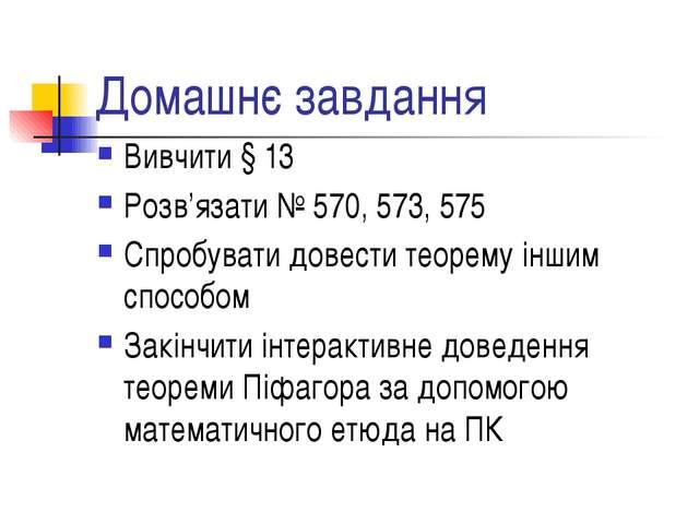 Домашнє завдання Вивчити § 13 Розв'язати № 570, 573, 575 Спробувати довести т...