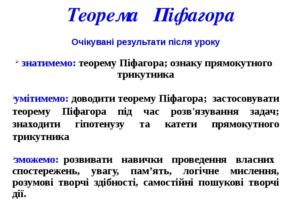 Очікувані результати після уроку знатимемо: теорему Піфагора; ознаку прямоку...