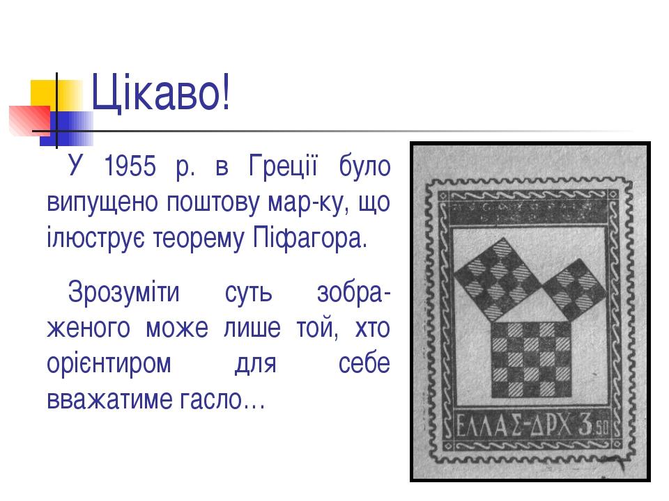 Цікаво! У 1955 р. в Греції було випущено поштову мар-ку, що ілюструє теорему...