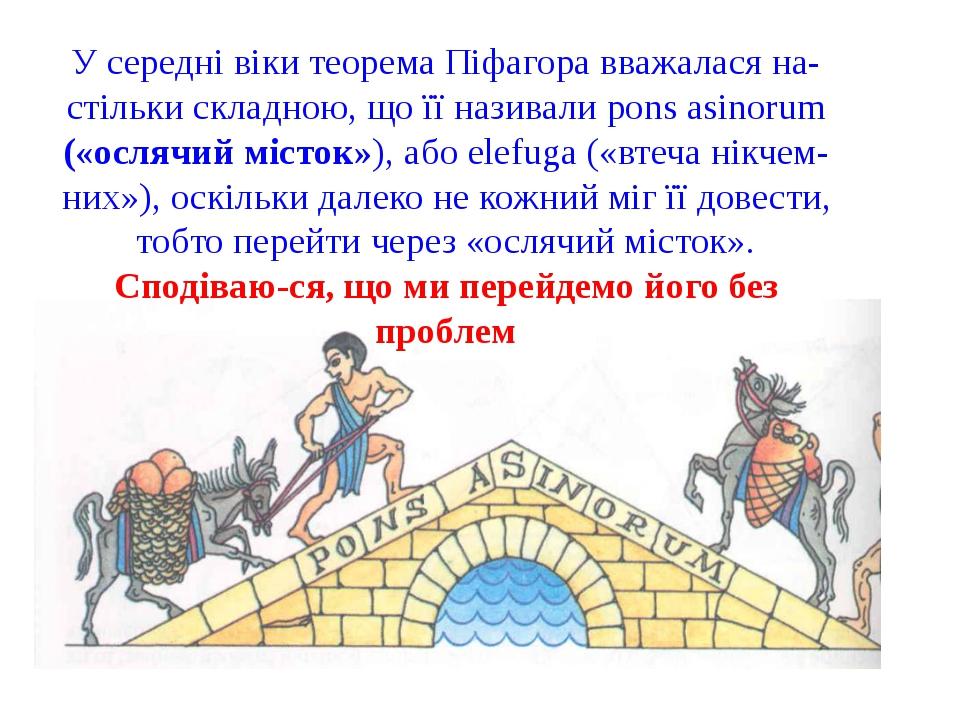 У середні віки теорема Піфагора вважалася настільки складною, що її називали...