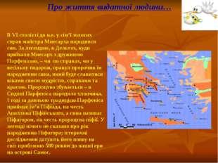В VI столітті до н.е. у сім'ї золотих справ майстра Мнесарха народився син. З