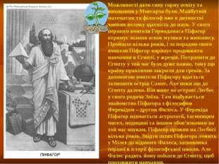 Можливості дати сину гарну освіту та виховання у Мнесарха були. Майбутній мат