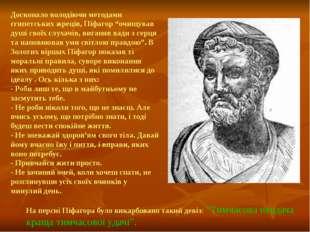"""Досконало володіючи методами єгипетських жреців, Піфагор """"очищував душі своїх"""