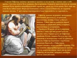 З часом Піфагор закінчує промови в храмах та на вулиці, а навчає вже у себе