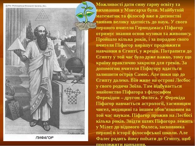 Можливості дати сину гарну освіту та виховання у Мнесарха були. Майбутній мат...