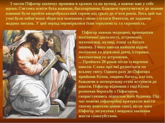 З часом Піфагор закінчує промови в храмах та на вулиці, а навчає вже у себе...