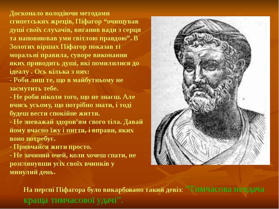 """Досконало володіючи методами єгипетських жреців, Піфагор """"очищував душі своїх..."""