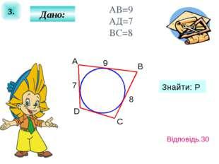 7 9 8 A B C D Знайти: P АВ=9 АД=7 ВС=8 Відповідь.30 Дано: 3.