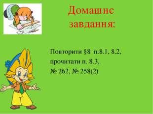 Домашнє завдання: Повторити §8 п.8.1, 8.2, прочитати п. 8.3, № 262, № 258(2)