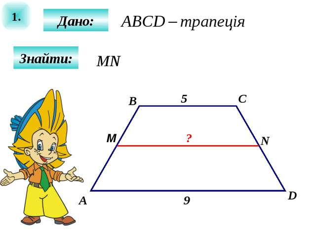 1. Знайти: А B C D Дано: М N 5 9 ? MN Відповідь. 7