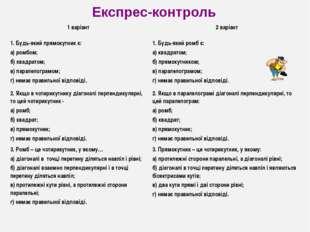 Експрес-контроль 1 варіант2 варіант 1. Будь-який прямокутник є: а) ромбом; б