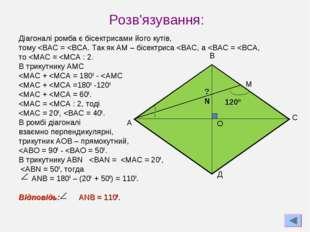Розв'язування: Діагоналі ромба є бісектрисами його кутів, тому