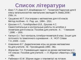 Список літератури Бевз Г.П.,Бевз В.П.,Владімірова Н.Г. Геометрія:Підручник дл