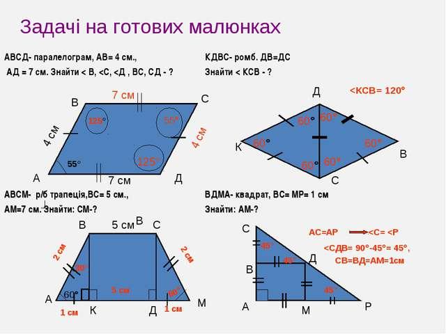 Задачі на готових малюнках А В В С Д 55° 125° 125° 55° К Д С В А В М С К Д 60...