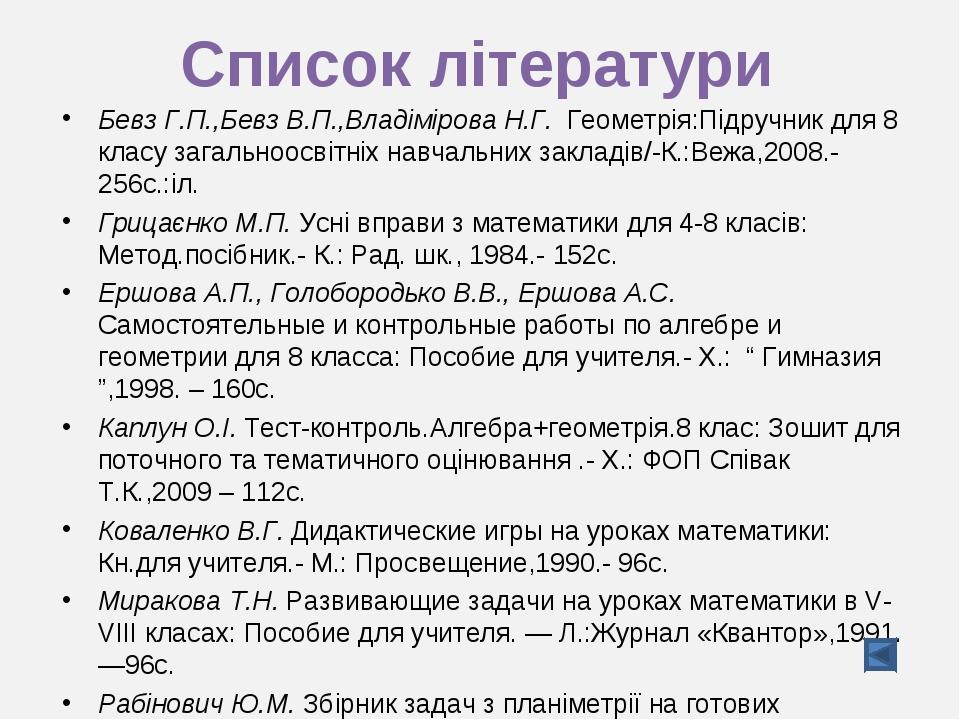 Список літератури Бевз Г.П.,Бевз В.П.,Владімірова Н.Г. Геометрія:Підручник дл...