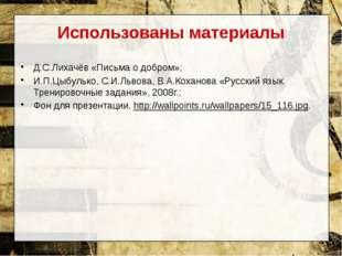 Использованы материалы Д.С.Лихачёв «Письма о добром»; И.П.Цыбулько, С.И.Львов