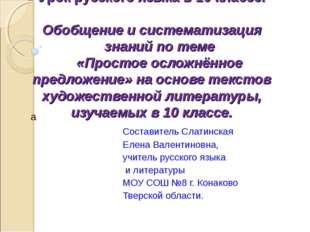 Урок русского языка в 10 классе. Обобщение и систематизация знаний по теме «