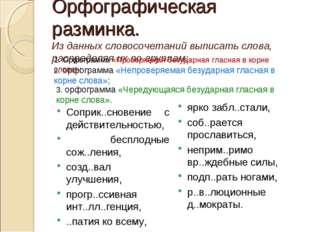 Орфографическая разминка. Из данных словосочетаний выписать слова, распределя