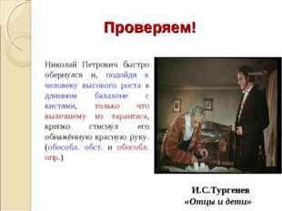 Проверяем! Николай Петрович быстро обернулся и, подойдя к человеку высоког
