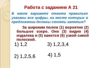 Работа с заданием А 21 За широким полем (1) вероятно (2) большое озеро. Он