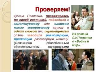 Проверяем! 4)Анна Павловна, прохаживаясь по своей гостиной, подходила к за