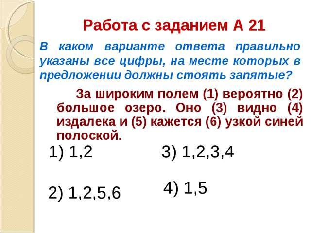 Работа с заданием А 21 За широким полем (1) вероятно (2) большое озеро. Он...