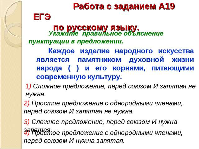 Работа с заданием А19 ЕГЭ по русскому языку. Каждое изделие народного ис...