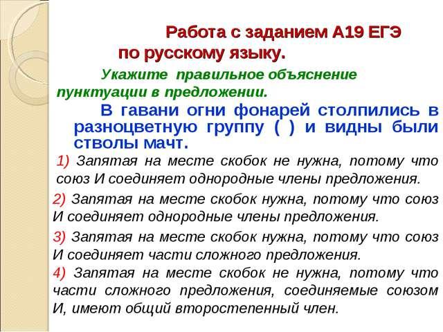 Работа с заданием А19 ЕГЭ по русскому языку. В гавани огни фонарей стол...