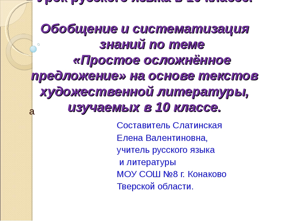Урок русского языка в 10 классе. Обобщение и систематизация знаний по теме «...