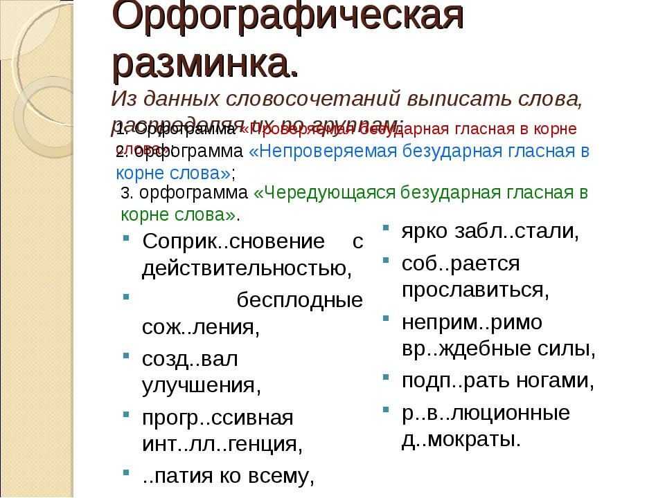 Орфографическая разминка. Из данных словосочетаний выписать слова, распределя...