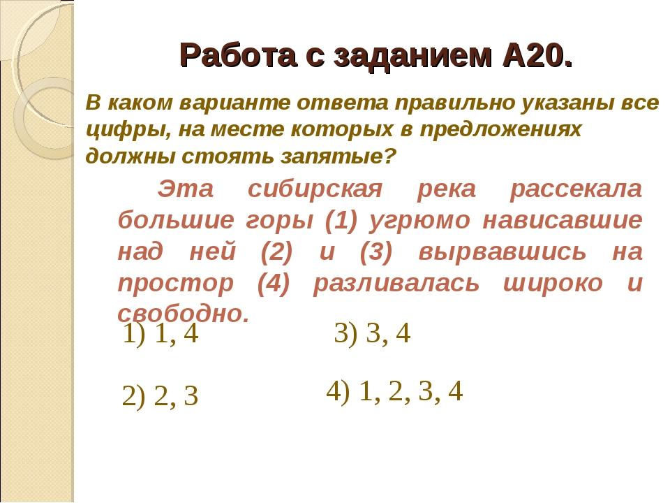 Работа с заданием А20. Эта сибирская река рассекала большие горы (1) угрюм...