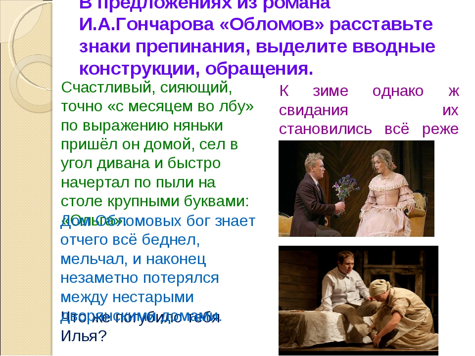 В предложениях из романа И.А.Гончарова «Обломов» расставьте знаки препинания,...