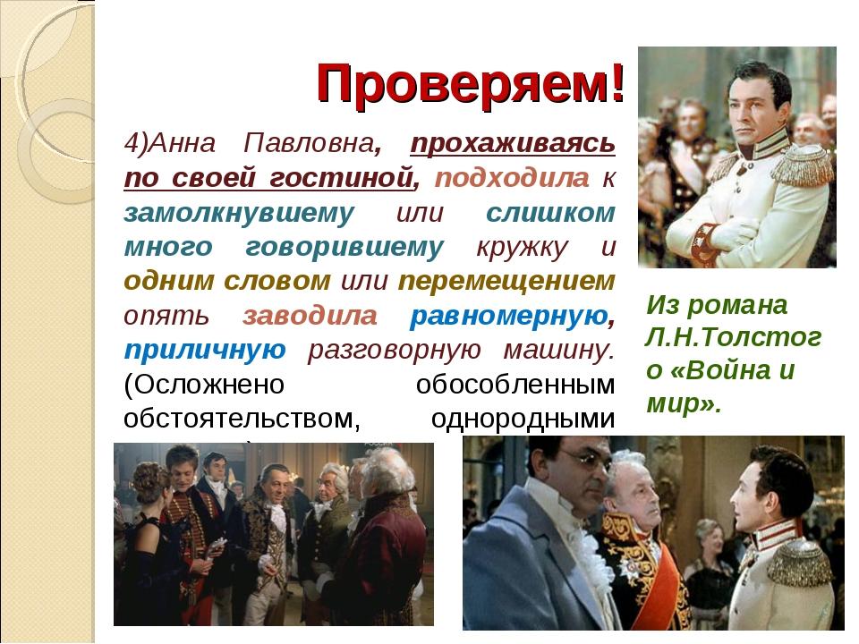 Проверяем! 4)Анна Павловна, прохаживаясь по своей гостиной, подходила к за...