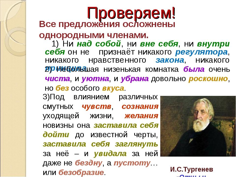 Проверяем! 1) Ни над собой, ни вне себя, ни внутри себя он не признаёт ника...
