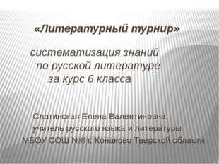 Слатинская Елена Валентиновна, учитель русского языка и литературы МБОУ