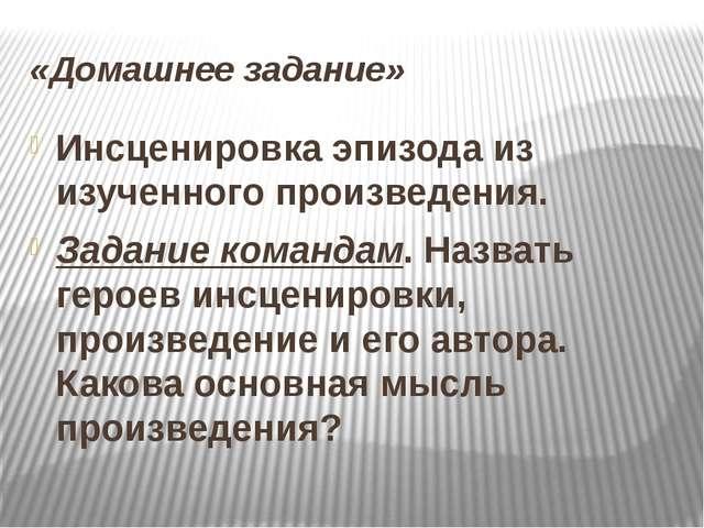 «Домашнее задание» Инсценировка эпизода из изученного произведения. Задание к...