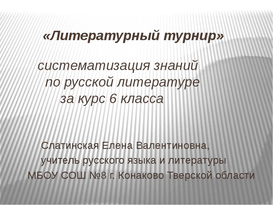 Слатинская Елена Валентиновна, учитель русского языка и литературы МБОУ...