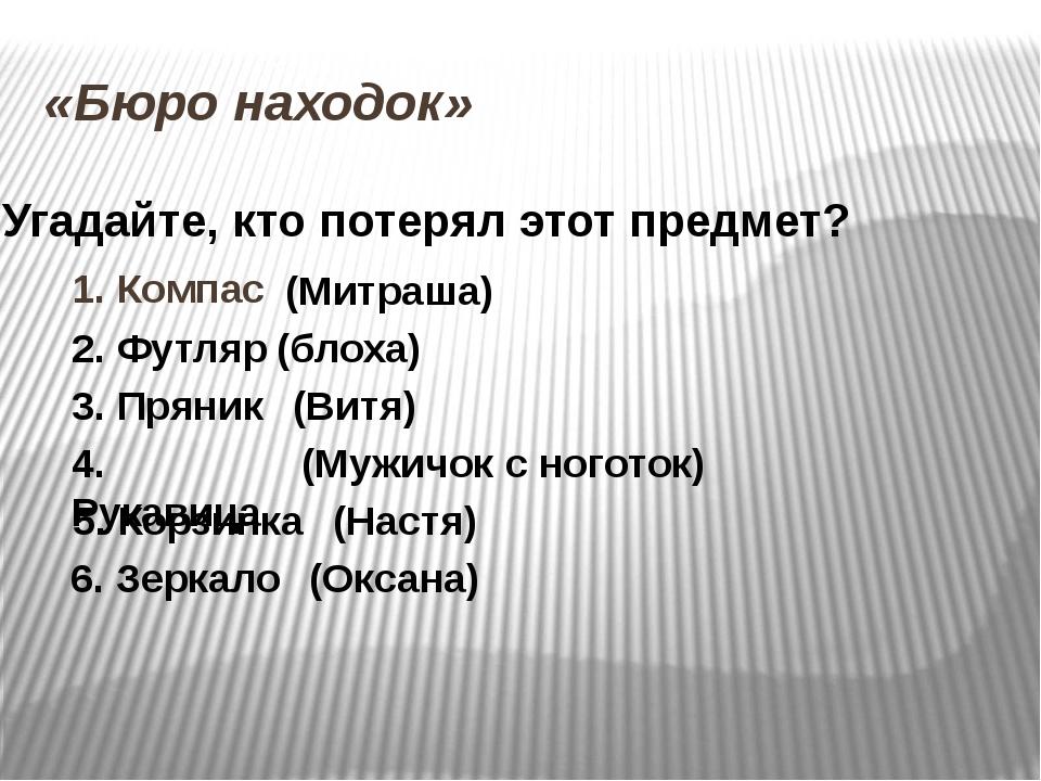 «Бюро находок» 1. Компас (Митраша) 2. Футляр (блоха) 3. Пряник (Витя) 4. Рука...