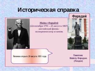 Историческая справка Фарадей Майкл Фарадей (22сентября 1791 – 25 августа 186