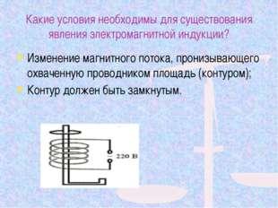Какие условия необходимы для существования явления электромагнитной индукции?