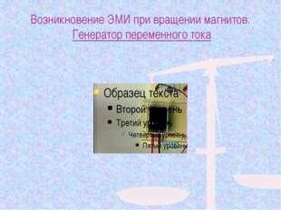 Возникновение ЭМИ при вращении магнитов. Генератор переменного тока