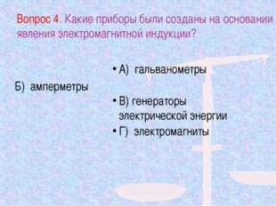 Вопрос 4. Какие приборы были созданы на основании явления электромагнитной ин