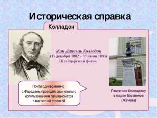 Историческая справка Колладон Жан-Даниэль Колладон (15 декабря 1802 - 30 июн