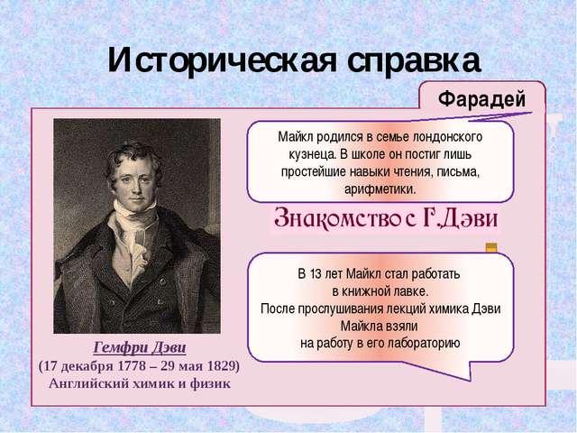 Историческая справка Фарадей Гемфри Дэви (17 декабря 1778 – 29 мая 1829) Анг...