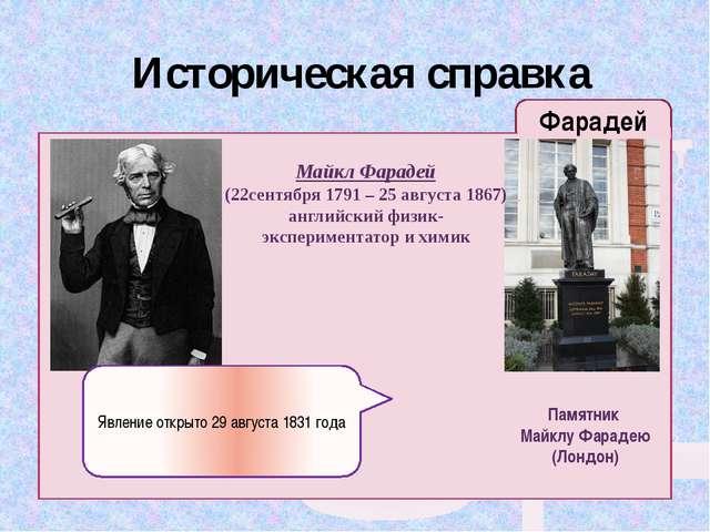 Историческая справка Фарадей Майкл Фарадей (22сентября 1791 – 25 августа 186...