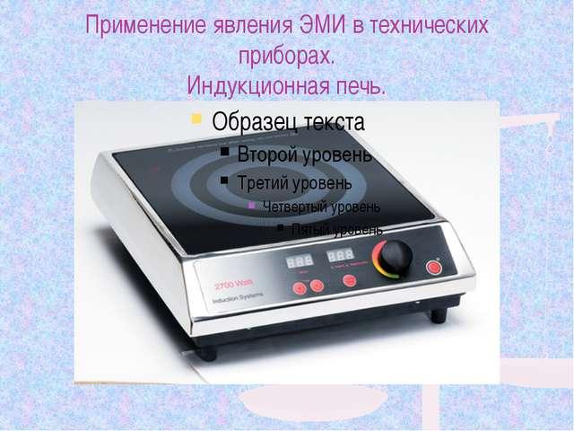 Применение явления ЭМИ в технических приборах. Индукционная печь.