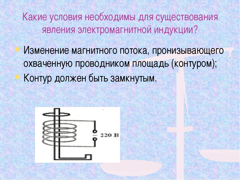 Какие условия необходимы для существования явления электромагнитной индукции?...
