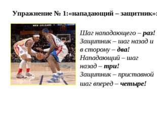 Упражнение № 1:«нападающий – защитник»: Шаг нападающего – раз! Защитник – шаг