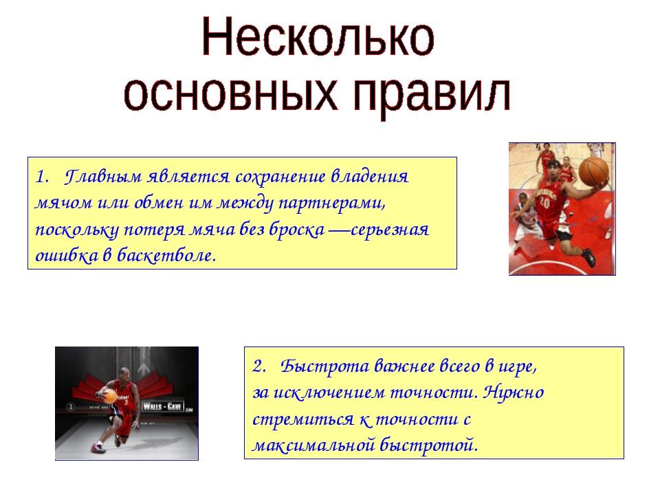 1. Главным является сохранение владения мячом или обмен им между партнерами...